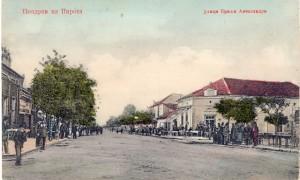 Народна библиотека Пирот - разгледница