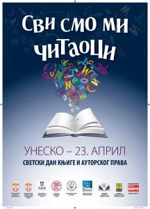 Svi smo mi čitaoci - poster 2013