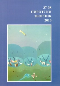 Pirotski zbornik 37-38 korice