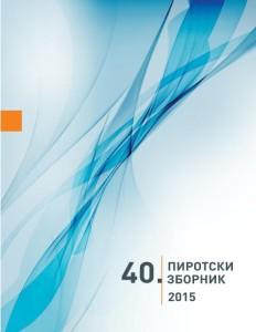 Pirotski Zbornik 40