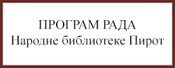 Izveštaj o radu Narodne biblioteke Pirot
