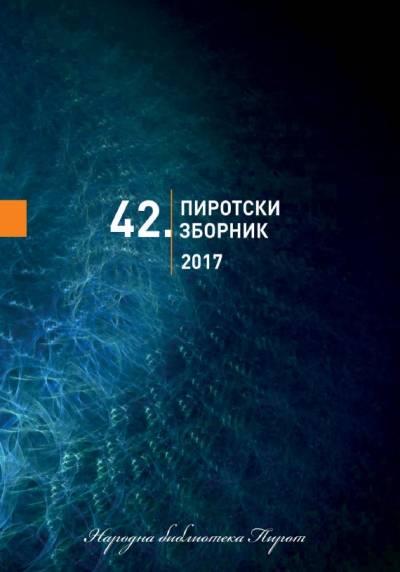 Pirotski zbornik 42, 2017. - korica