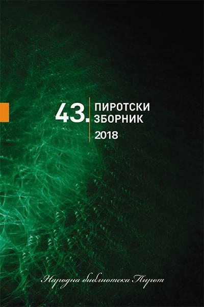 Pirotski zbornik 43 mini