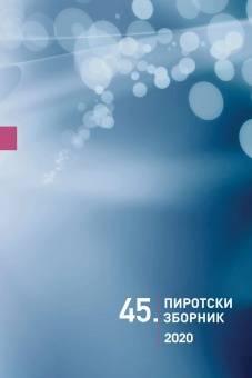 Pirotski-zbornik-45-mini